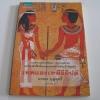 เทพและเทพีอียิปต์ พิมพ์ครั้งที่ 2 บรรยง บุญฤทธิ์ เขียน***สินค้าหมด***