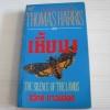 เหี้ยม ! (The Silence of the Lambs) Thomas Harris เขียน สุวิทย์ ขาวปลอด แปล***สินค้าหมด***