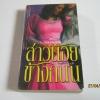 สาวน้อยข้างถนน (A Loving Scoundrel) Johanna Lindsey เขียน กฤติกา แปล***สินค้าหมด***