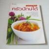 ครัวอาหารไทย 4 ภาค ครัวปักษ์ใต้ พิมพ์ครั้งที่ 5 โดย บรรณาธิการสนพ.แสงแดด