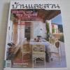 บ้านและสวน ฉบับที่ 426 กุมภาพันธ์ 2555 Pretty up my house***สินค้าหมด***