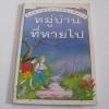 หนังสือชุดผจญภัยปริศนาปีศาจ ตอน หมู่บ้านที่หายไป พิมพ์ครั้งที่ 2 ซาร่าห์ ดิ๊กซอน เขียน เบรนด้า ฮอว์ ภาพ ไพรินทร์ ศรีสินทร แปล***สินค้าหมด***