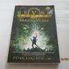 เซเว่น วอนเดอร์ส 1 ตอน โคลอสซัสคืนชีพ (Seven Wonders 1: The Colossus Rise) Peter Lerangis เขียน อลิซ แปล***สินค้าหมด***