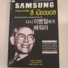 SAMSUNG บทเรียนความสำเร็จ ลี เบียงชอล ลี ซังอู เรียบเรียง จิราพร จันจุฬา แปล***สินค้าหมด***