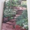 สวนในบ้าน เล่ม 22 สวนเมืองร้อน (Tropical Garden) ผศ.ธนาศรี สัมพันธารักษ์ เพ็ชรยิ้มและทิพาพรรณ ศิริเวชฎารักษ์ เขียน***สินค้าหมด***
