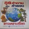 หนังสือชุดคำถามและคำตอบ ดาวเคราะห์โลก ซารา รีด เขียน รองศาสตราจารย์ ดร.สุนทร โคตรบรรเทา แปล***สินค้าหมด***