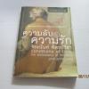 ความลับในความรัก (Conditions of Love) พิมพ์ครั้งที่ 3 จอห์น อาร์มสตรอง เขียน จิระนันท์ พิตรปรีชา แปล***สินค้าหมด***