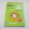 ทำไงดี ! อยากจัดการเวลาให้อยู่หมัด Kyoko Ikeda เรื่องและภาพ ทินภาส พาหะนิชย์ แปล***สินค้าหมด***