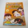 เก่งภาษาจีนด้วย 1,000 คำศัพท์และประโยค เล่ม 1***สินค้าหมด***