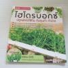 ไฮโดรบอกซ์ ปลูกผักไม่ใช้ดิน ต้นทุนต่ำ ทำง่าย โดย อาจารย์เฉลิมชัย รุจิเรข (ไม่มี DVD) ***สินค้าหมด***