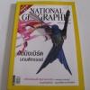 NATIONAL GEOGRAPHIC ฉบับภาษาไทย มกราคม 2550 ฮัมมิ่งเบิร์ด นกมหัศจรรย์***สินค้าหมด***