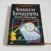 จับกลลวงในงบการเงิน (Financial Shenanigans) Howard M. Schilit เขียน กรวรรณ กิจสมมารถและชัชวาล จิตติกุลดิลก แปล ***สินค้าหมด***