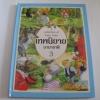เทพนิยายนานาชาติ เล่ม 3 (A Collection of Fairy Tales)***สินค้าหมด***