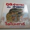 หนังสือชุดคำถามและคำตอบ ไดโนเสาร์ เวนดี แมดจ์วิค เขียน รองศาสตราจารย์ ดร.สุนทร โคตรบรรเทา แปล***สินค้าหมด***