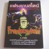 แฟรงเกนสไตน์ สุดยอดแห่งตำนานสยองขวัญ (Frankenstein) โดย บ.ธวัชชัย***สินค้าหมด***