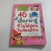 46 เรื่องน่ารู้ที่ไม่ได้สอนในห้องเรียน พิมพ์ครั้งที่ 3 So Jung Ae เขียน Virus Head ภาพ กัญญารัตน์ จิราสวัสดิ์ แปล***สินค้าหมด***