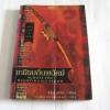 เหยียบถิ่นพยัคฆ์ (Tales of The Otori Book 1 : Across the Nightingale Floor) ลิอัน เฮิร์น เขียน วันเพ็ญ บงกชสถิตย์ แปล***สินค้าหมด***