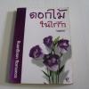 """ดอกไม้ในไร่รัก แซนดร้า บราวน์ เขียน """"บุญญรัตน์"""" แปล***สินค้าหมด***"""