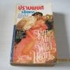 ปราบพยศ (Tame My Wild Heart) Sylvie F. Sommer Field เขียน รจิตษรา แปล***สินค้าหมด***