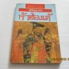 ภูมิปัญญาของห้าฮ่องเต้ หวังไป่สง เขียน ม.อึ้งอรุณ แปลและเรียบเรียง***สินค้าหมด***