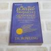 ควิดดิชในยุคต่าง ๆ (Quidditch Through The Ages) พิมพ์ครั้งที่ 11 Kennilworthy Whisp เขียน ผีเสื้อสมุทร ณ เกาะแก้วพิสดาร แปล***สืนค้าหมด***