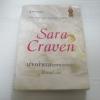 นางบำเรอพรหมจรรย์ Sara Craven เขียน มิเชลล์ แปล