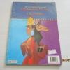 จักรพรรดิกลายพันธุ์ อัศจรรย์พันธุ์ต๊อง (The Emperor's New Groove) Kathleen W. Zoehfeld เขียน อัมพร มิ่งเมืองไทย แปล***สินค้หามด***