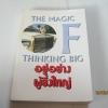 อยู่อย่างผู้ยิ่งใหญ่ (The Magic of Thinking Big)***สินค้าหมด***
