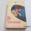 ชีคจ้าวทะเลทราย (Lord of the Desert) Barbara Farth เขียน มายาวี แปล
