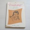 บ้านแสนสนุก (Katie John) แมรี่ คาลฮาวน์ เขียน พาเงิน แปล