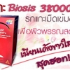 รกแกะ biosis sheep placenta 38000 mg