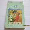 รักที่ขอบฟ้าสีทอง (Sleeping Tiger) โจอันนา แมนเซลล์ เขียน อรศิริ แปล***สินค้าหมด***
