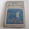 เทพนิยายยุโรปตะวันออก (The Kingdom under the sea and other stories) โจอัน ไอเค็น เขียน วัชรินทร์ อำพัน แปลและเรียบเรียง***สินค้าหมด***