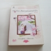 TSUYU...คือฤดูฝนของหัวใจ พิมพ์ครั้งที่ 4 เด็กทะเล เขียน