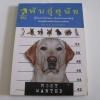 พันธุ์สุนัข โดย สพ.ญ.แนน ช้อยสุนิรชร***สินค้าหมด***