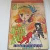มิลกี้เลดี้ เล่ม 1 ทากาฮาชิ ชิซูรุ เขียน ( 3 เล่มจบ )