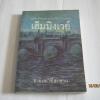ชายเฒ่าที่สะพาน Ernest Hemingway เขียน อาษา ขอจิตต์เมตต์ แปล***สินค้าหมด***