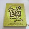 ถอดรหัสใจ เล่ม 2 (Kokology) Tadahiko Nagao & Isamu Saito เขียน ธีรพร วิบูลพัฒนะวงศ์ แปล***สินค้าหมด***