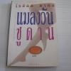 แมลงวันซูดาน (My Uncle Oswald) พิมพ์ครั้งที่ 2 โรอัลด์ ดาห์ล เขียน สุธัชริน แปล***สินค้าหมด***