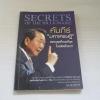 """คัมภีร์ """"มหาเศรษฐี"""" ของบุรุษที่รวยที่สุดในเมืองไทย!!! ทศ คณนาพร เขียน"""