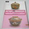 หนังสือชุดเครื่องถ้วยในเมืองไทย เครื่องถ้วยเบญจรงค์ โดย ภุชชงค์ จันทวิช***สินค้าหมด***