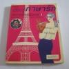 เรียนรู้ภาษารัก ทักทายสไตล์ฝรั่งเศส โดย รองศาสตราจารย์กาญจนา (รัตนสุภา) จิวะกิดาการ***สินค้าหมด***