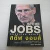 สตีฟ จอบส์ (Steve Jobs American Genius) วทัยกร สิริวัฒนโภคิน เขียน***สินค้าหมด***