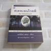 สเตฟเพนโวลฟ์ (Der Steppenwolf) แฮร์มัน เฮสเส เขียน สุดาวรรณ สินธุประมา แปล