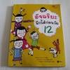อัจฉริยะฝึกได้ก่อนวัย 12 Hwang Kun-Ki เขียน Hong Si-Ya ภาพประกอบ กาญจนา ประสพเนตร แปล***สินค้าหมด***