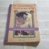 หนังสือชุด อยากให้เรื่องนี้ไม่มีโชคร้าย เล่มที่ 4 ตอน โรงงานเขย่าขวัญ Lemony Snicket เขียน อาริตา พงษ์ธรานนท์ แปล***สินค้าหมด***