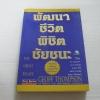 พัฒนาชีวิตพิชิตชัยชนะ (The Great Escape) Geoff Thompson เขียน***สินค้าหมด***