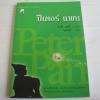 ปีเตอร์ แพน (Peter Pan) เจ.เอ็ม. แบร์รี่ เขียน 'วินเซนต์' แปล***สินค้าหมด***