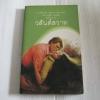 วสันต์สวาท (Fire in The Rain) เฟย์รีน เพรสตัน เขียน ชลธิชา แปล***สินค้าหมด***