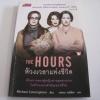 ห้วงเวลาแห่งชีวิต (The Hours) พิมพ์ครั้งที่ 2 Michael Cunningham เขียน วรรธนา วงษ์ฉัตร แปล***สินค้าหมด***
